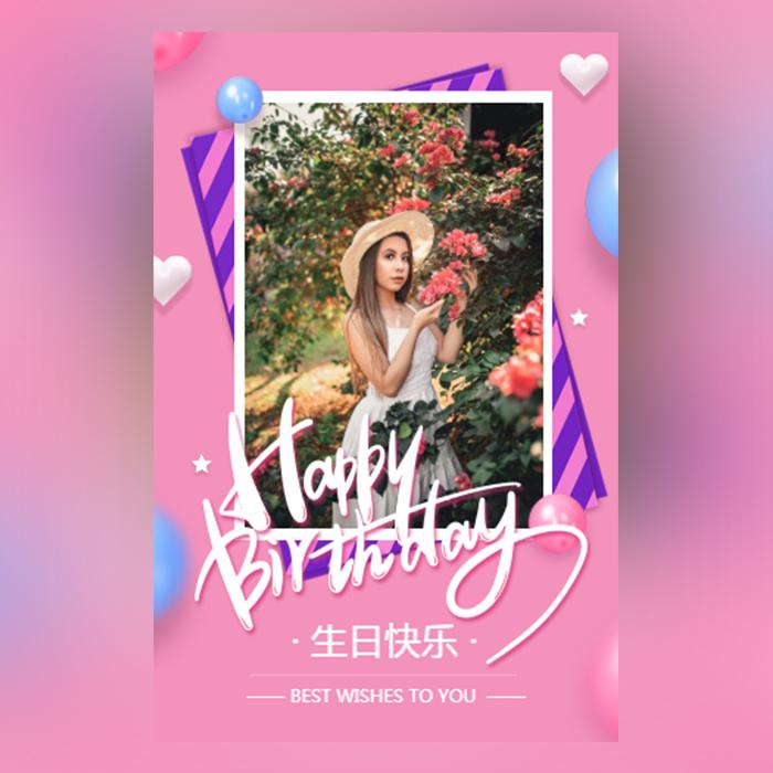 粉色甜蜜浪漫通用生日祝福贺卡