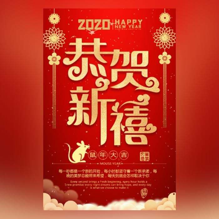 红色喜庆新年祝福公司企业会议邀请