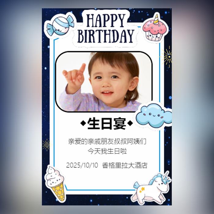 儿童生日祝福