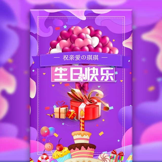 梦幻唯美紫色生日祝福贺卡 表白相册 情人节爱情相册