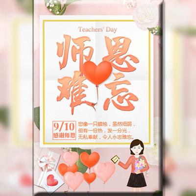 清新教师节祝福贺卡