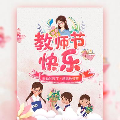 教师节祝福贺卡相册