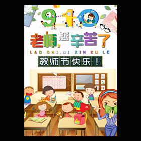 幼儿园教师节祝福相册