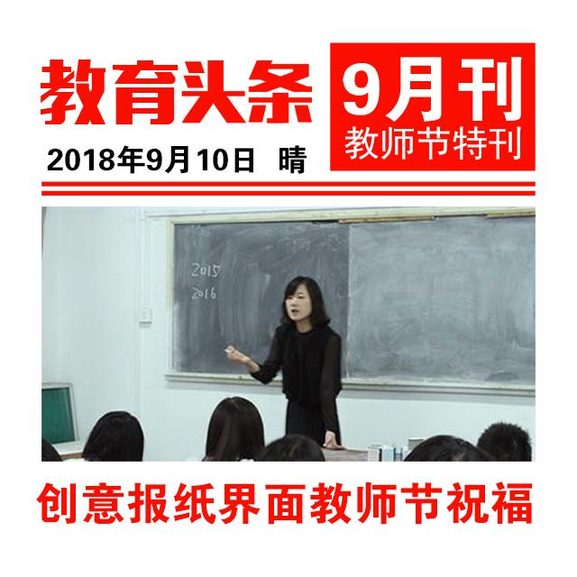 教师节创意仿报纸相册