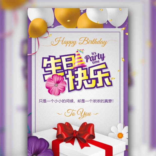 生日聚会邀请函个人相册写真集时尚风