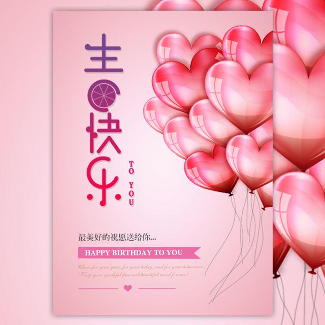 浪漫气球情侣老婆女朋友闺蜜生日祝福贺卡