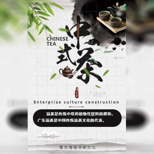 精选中国风中式茶推广海报