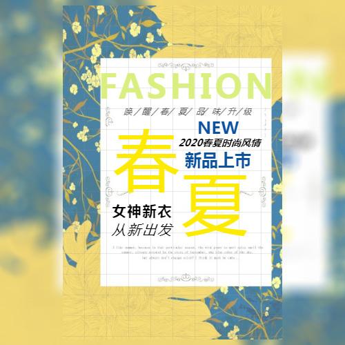 时尚春夏新品上市推广海报展板